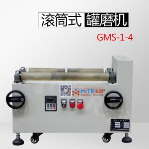 郑州GMS1-4滚筒式罐磨机(四工位)