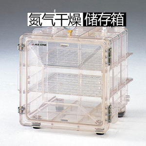 氮气干燥储存箱