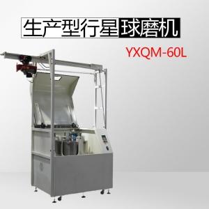 大型生产YXQM-60L 行星球磨机