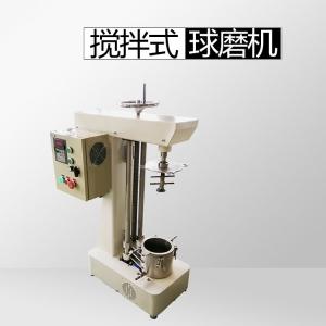 北京SJM搅拌式球磨机(实验球磨机)