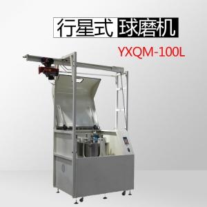 武汉超大型生产款YXQM-100L行星式球磨机