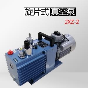 旋片式真空泵(配套有机玻璃手套箱/不锈钢手套箱)
