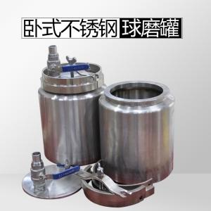 卧式不锈钢球磨罐(配套滚筒球磨机)