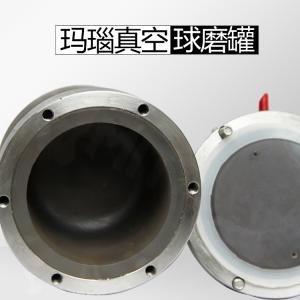 内衬玛瑙球磨罐真空气氛保护球磨罐(配套行星球磨机)