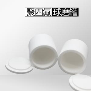 聚四氟乙烯球磨罐(配套行星球磨机)