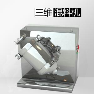 三维混料机
