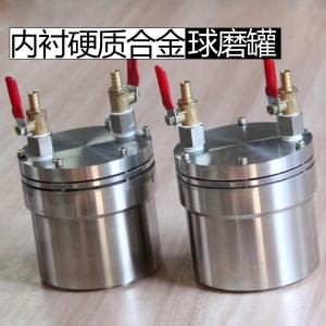 内衬硬质合金真空气氛保护球磨罐(配套行星球磨机)