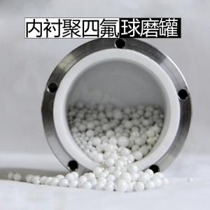 内衬聚四氟乙烯真空气氛保护球磨罐(配套行星球磨机)