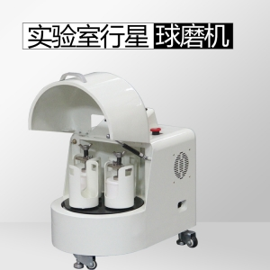 MITR米淇品牌实验室行星球磨仪1L 超细研磨 低温磨