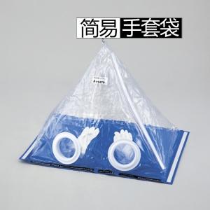 简易手套袋(pv防尘防溅隔离实验用)