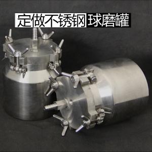 郑州定做不锈钢球磨罐(配套行星球磨机/滚筒球磨机多用罐)