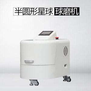 上海YXQM系列半圆形变频行星式球磨机
