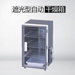 自动干燥箱(遮光型)