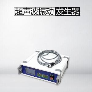 超声波振动发生器(配套筛分机)