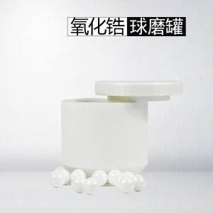 武汉95%氧化锆球磨罐(配套行星球磨机)