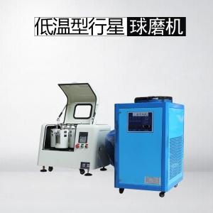 上海XH-XQM循环空调冷却式行星球磨机