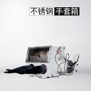 上海STX-2 不锈钢真空气氛保护手套箱
