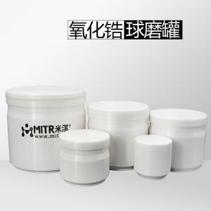 北京95%氧化锆球磨罐(配套行星球磨机)