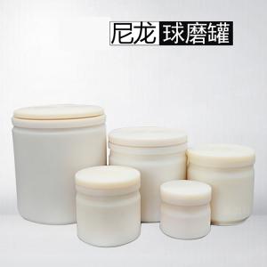 郑州MC钢铁尼龙球磨罐(配套行星球磨机)