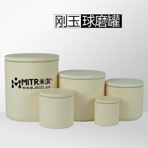 刚玉/氧化铝球磨罐/陶瓷球磨罐(配套行星球磨机)