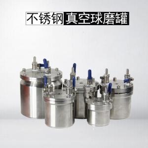 郑州不锈钢真空气氛保护球磨罐(行星球磨机配套用)