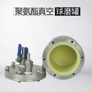 内衬聚氨酯真空气氛保护球磨罐(配套行星球磨机)