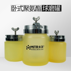 北京卧式聚氨酯球磨罐(配套滚轴球磨机)