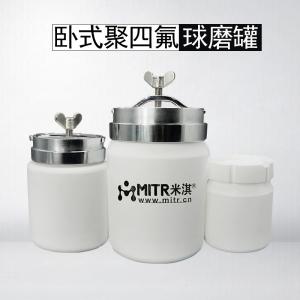 聚四氟乙烯球磨罐(配套滚筒球磨机)