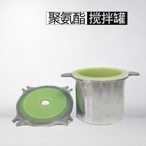 内衬聚氨酯搅拌罐