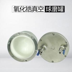 内衬氧化锆真空气氛保护球磨罐