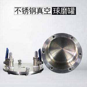 不锈钢真空气氛保护球磨罐