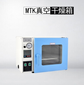 MTK真空干燥箱