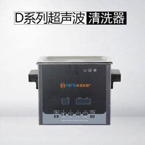 mitr米淇双功率超声波清洗机
