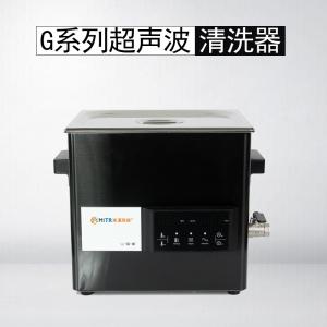 米淇超声波清洗机 GTSONIC-S9