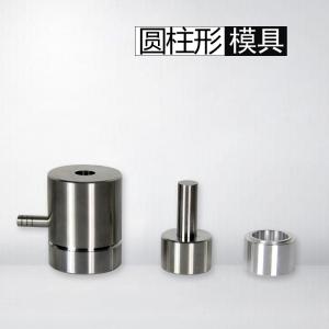 压片机专用圆柱形压片模具