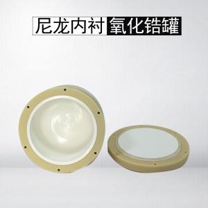 尼龙内衬氧化锆球磨罐(气氛保护罐配套手套箱)