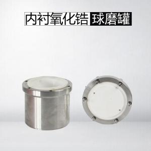 内衬氧化锆球磨罐(行星球磨罐配套手套箱用)