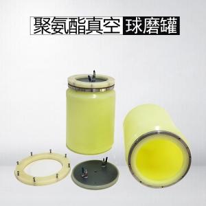 聚氨酯真空球磨罐(卧式滚筒球磨机配套用)