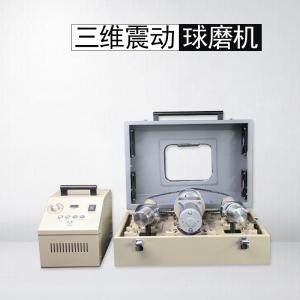 三维震动球磨机(实验小型)