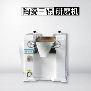陶瓷三辊研磨机