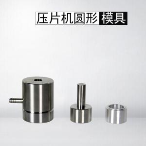 压片机圆形模具