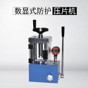 数显防护压片机