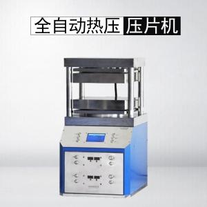 全自动热压压片机(300℃~500℃ )
