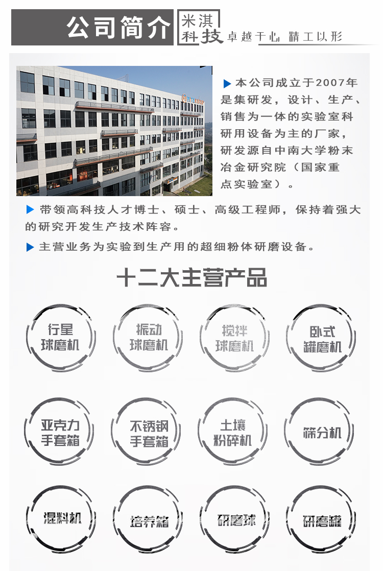 商城-公司介绍.jpg
